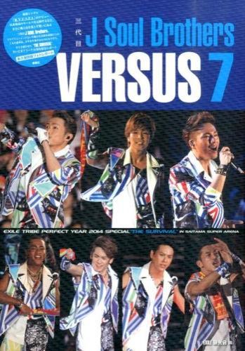 三代目J Soul Brothers VERSUS 7