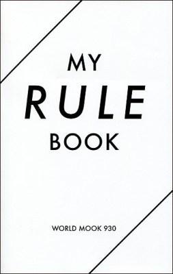 マイ・ルール・ブック <ワールド・ムック 930>