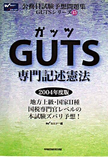 Guts専門記述憲法 2004年度版 <公務員試験予想問題集gutsシリーズ 15>