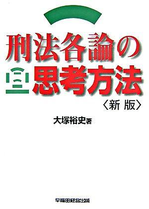 刑法各論の思考方法 新版.