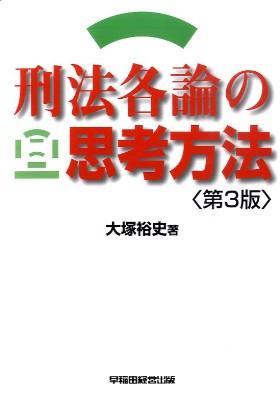 刑法各論の思考方法 第3版.