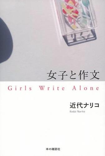 女子と作文 = Girls Write Alone