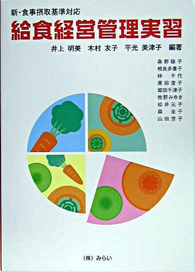 給食経営管理実習 : 新・食事摂取基準対応 改訂第2版.