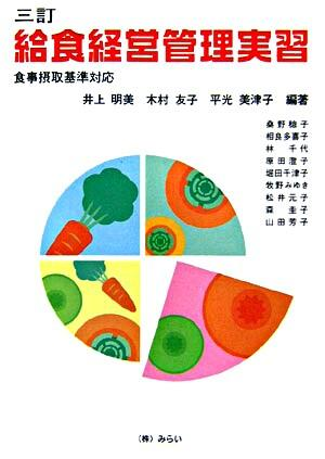 給食経営管理実習 : 食事摂取基準対応 3訂.