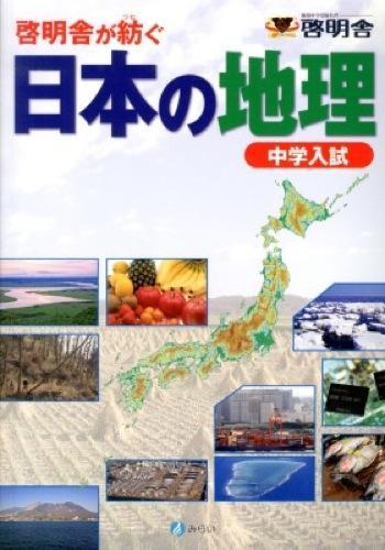 日本の地理 <啓明舎が紡ぐ  中学入試> 新版.