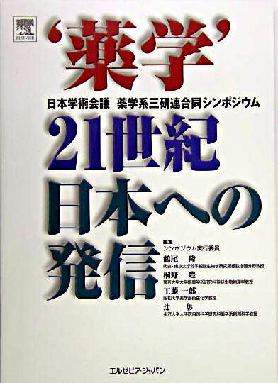 '薬学'21世紀日本への発信 : 日本学術会議薬学系三研連合同シンポジウム