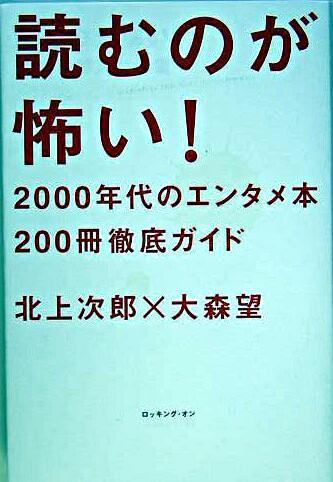 読むのが怖い! : 2000年代のエンタメ本200冊徹底ガイド