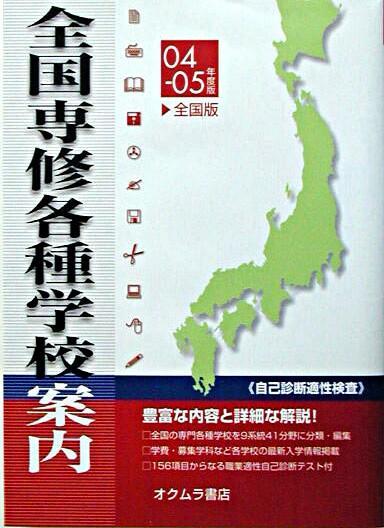 全国専修・各種学校案内 2004-2005年度版