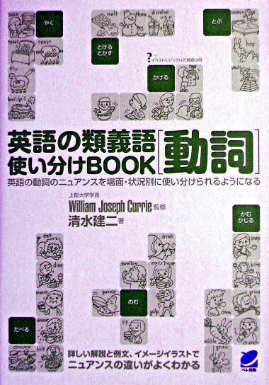 英語の類義語動詞使い分けbook <Beret books>
