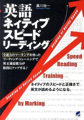 英語ネイティブスピードリーディング : 全速力のマーキングを使ったリーディング・トレーニングで英文速読能力が格段にアップする!