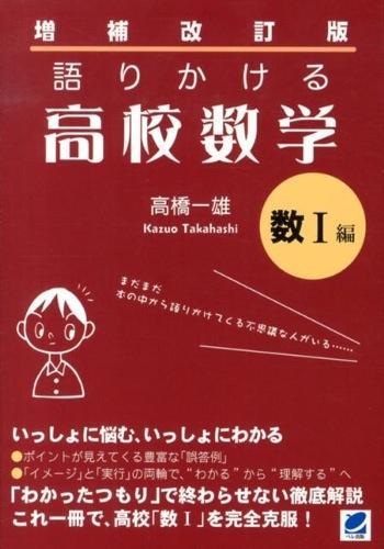 語りかける高校数学 数1編 増補改訂版.