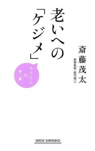 老いへの「ケジメ」 <WIDE SHINSHO 219>