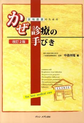 実地医家のためのかぜ診療の手びき 改訂2版.