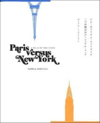 パリ・ヴァーサス・ニューヨーク : 二つの都市のヴィジュアル・マッチ