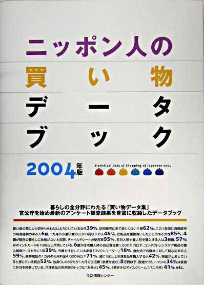 ニッポン人の買い物データブック 2004年版