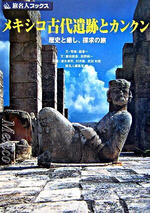 メキシコ古代遺跡とカンクン : 歴史と癒し、探求の旅 <旅名人ブックス / 旅名人編集室 編> 第3版.