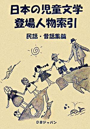 日本の児童文学登場人物索引 民話・昔話集篇