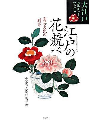 江戸の花競べ : 園芸文化の到来 <大江戸カルチャーブックス>