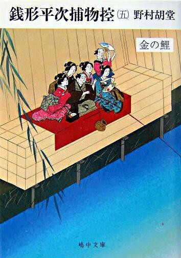 銭形平次捕物控 5 (金の鯉) <嶋中文庫>