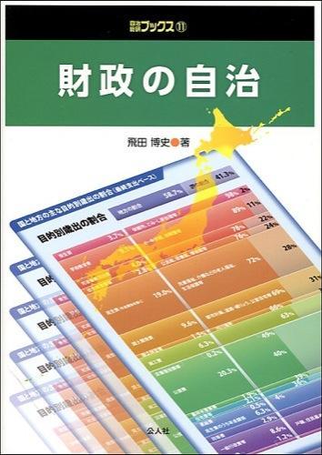 財政の自治 <自治総研ブックス 11>
