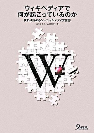 ウィキペディアで何が起こっているのか : 変わり始めるソーシャルメディア信仰