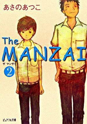 The manzai 2 <ピュアフル文庫>