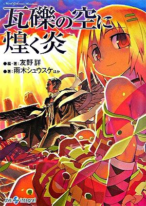 瓦礫の空に煌く炎 : novel:ゲヘナ~アナスタシス~ <ジャイブTRPGシリーズ>