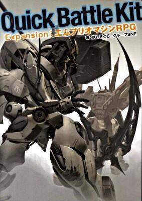 Quick battle kit : Expansion:エムブリオマシンRPG <Integral>