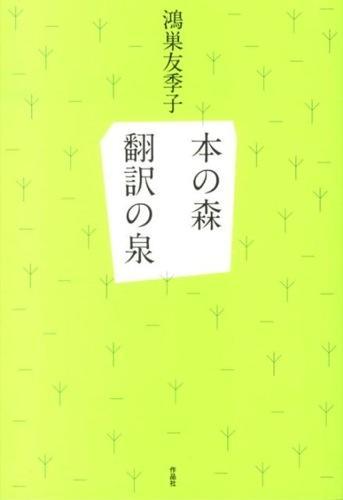 本の森翻訳の泉