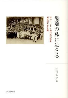 隔離の島に生きる : 岡山ハンセン病問題記録集・創設期の愛生園