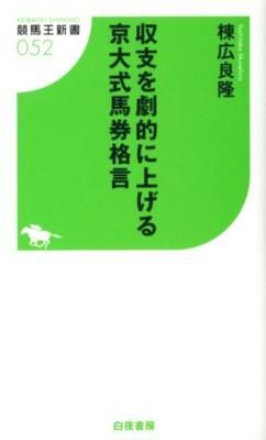 収支を劇的に上げる京大式馬券格言 <競馬王新書 052>