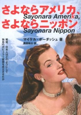 さよならアメリカ、さよならニッポン : 戦後、日本人はどのようにして独自のポピュラー音楽を成立させたか