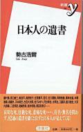 日本人の遺書 - Webcat Plus