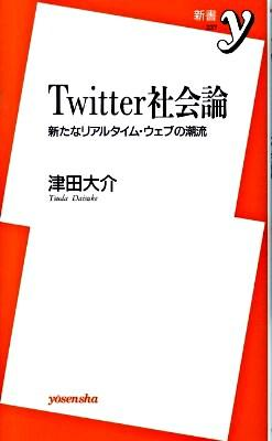 Twitter社会論 : 新たなリアルタイム・ウェブの潮流 <新書y 227>