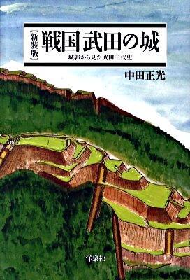 戦国武田の城 : 城郭から見た武田三代史 新装版.