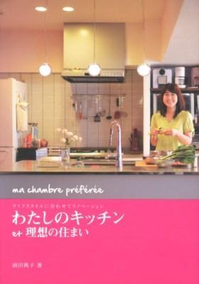 わたしのキッチンet理想の住まい = ma chambre préférée : ライフスタイルに合わせてリノベーション