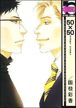 50×50 <Be×boy comics>