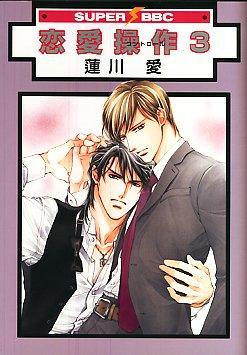 恋愛操作(コントロール) 3 <Super be×boy comics>
