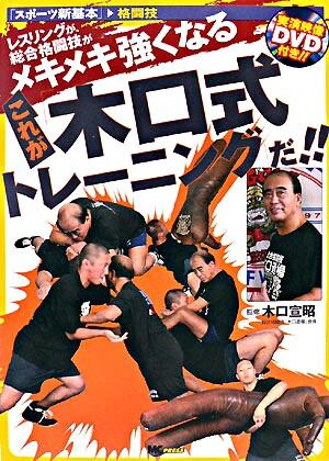 レスリングが、総合格闘技がメキメキ強くなるこれが「木口式トレーニング」だ!! <スポーツ新基本 格闘技>