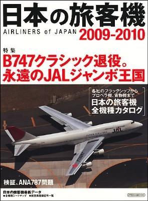 日本の旅客機 2009-2010 (B747クラシック退役。永遠のJALジャンボ王国) <イカロスmook>