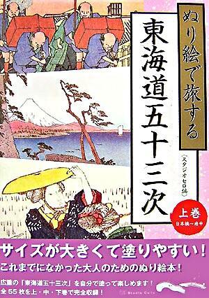 日本橋〜府中 : ぬり絵で旅する東海道五十三次 上巻