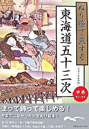 鞠子〜知立 : ぬり絵で旅する東海道五十三次 中巻