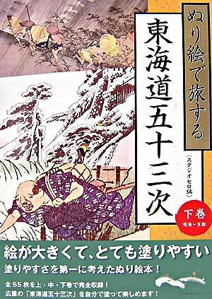 鳴海〜京都 : ぬり絵で旅する東海道五十三次 下巻