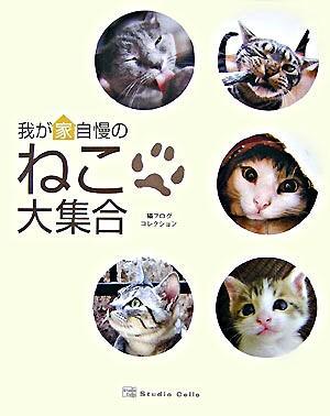我が家自慢のねこ大集合 : 猫ブログコレクション