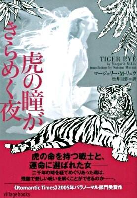 虎の瞳がきらめく夜 <ヴィレッジブックス F-リ6-1>