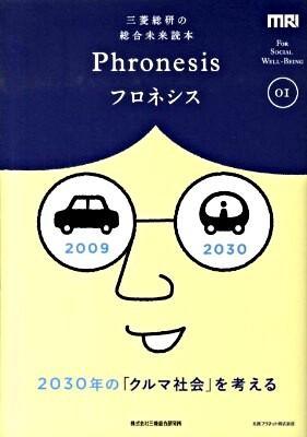 フロネシス : 三菱総研の総合未来読本 1 (2030年の「クルマ社会」を考える)