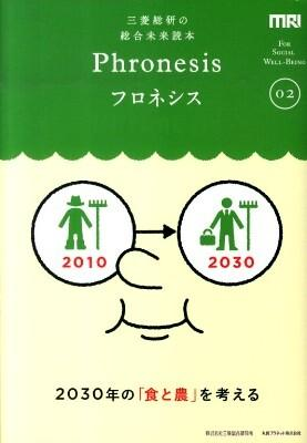 フロネシス : 三菱総研の総合未来読本 02 (2030年の「食と農」を考える)