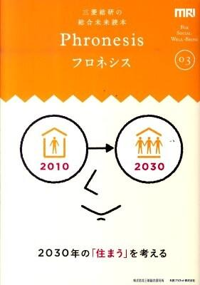 フロネシス : 三菱総研の総合未来読本 03 (2030年の「住まう」を考える)