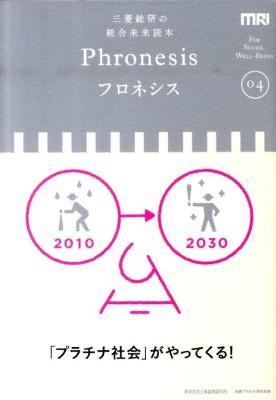フロネシス : 三菱総研の総合未来読本 04 (「プラチナ社会」がやってくる!)