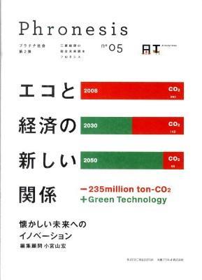 フロネシス : 三菱総研の総合未来読本 05 (エコと経済の新しい関係)